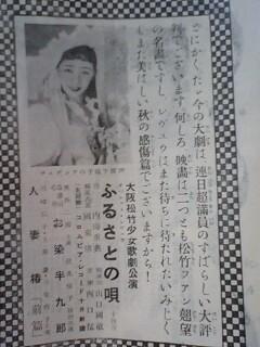 1936年「ふるさとの唄」大劇ニュース全体像.jpg