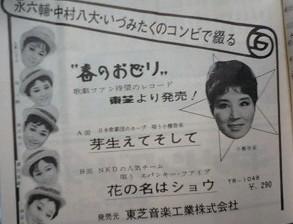 スパンキーのレコード.jpg